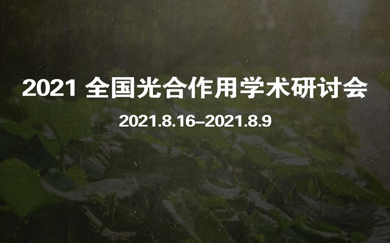 2021 全国光合作用学术研讨会