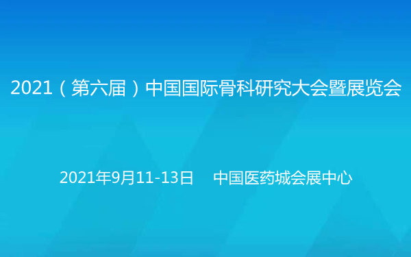2021(第六届)中国国际骨科研究大会暨展览会