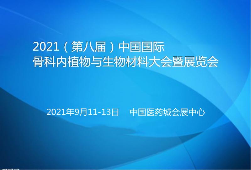 2021(第八届)中国国际骨科内植物与生物材料大会暨展览会