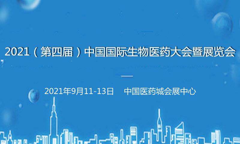 2021(第四届)中国国际生物医药大会暨展览会