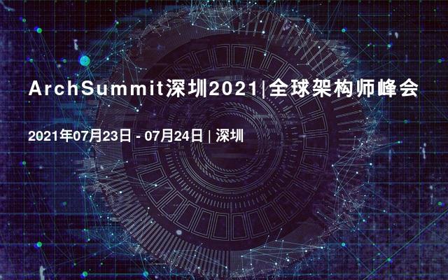 ArchSummit深圳2021|全球架构师峰会