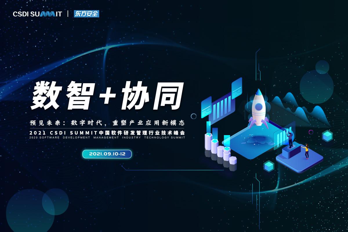 2021 CSDI SUMMIT中国软件研发管理行业技术峰会