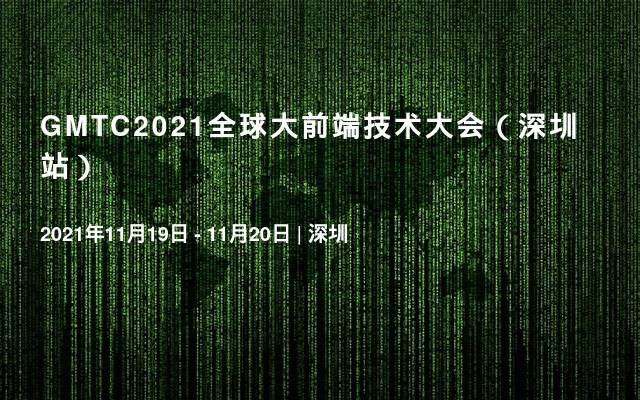 GMTC2021全球大前端技术大会(深圳站)