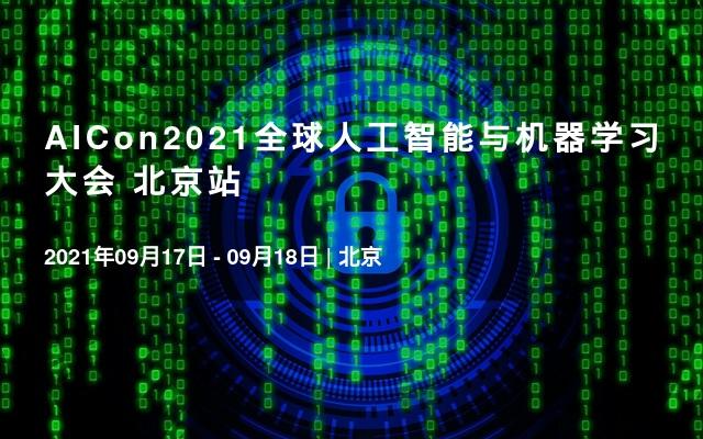 AICon2021全球人工智能与机器学习大会 北京站