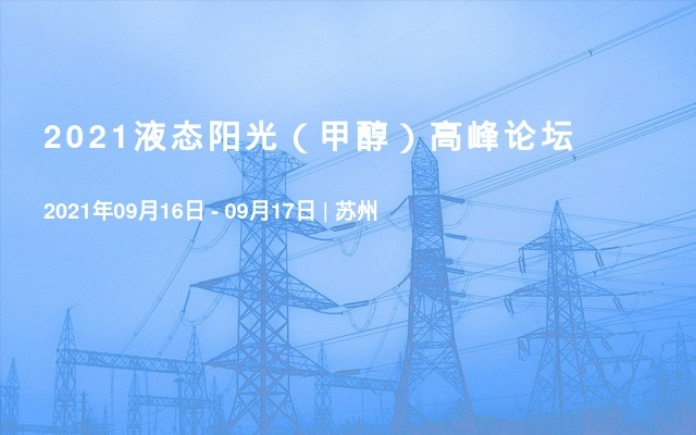 2021液态阳光(甲醇)高峰论坛