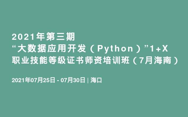 """2021年第三期""""大数据应用开发(Python)""""1+X职业技能等级证书师资培训班(7月海南)"""