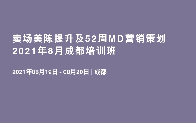 卖场美陈提升及52周MD营销策划2021年8月成都培训班