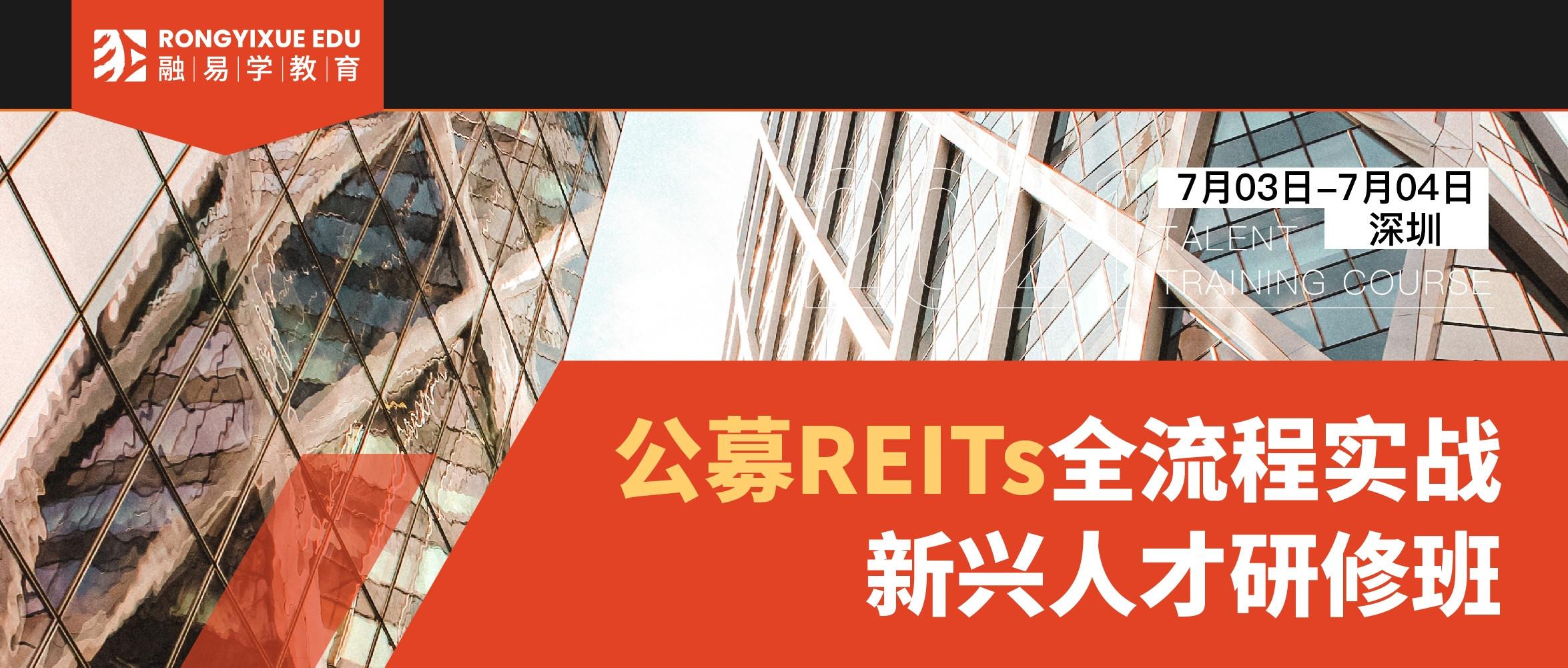 2021公募REITs全流程实战新兴人才研修班