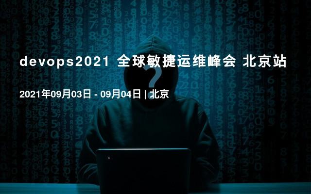 devops2021 全球敏捷运维峰会 北京站
