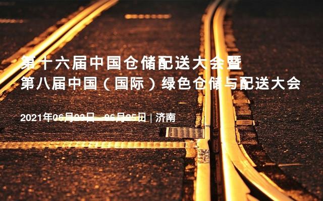 第十六届中国仓储配送大会暨第八届中国(国际)绿色仓储与配送大会