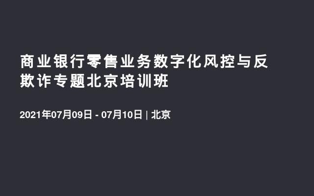 商业银行零售业务数字化风控与反欺诈专题北京培训班