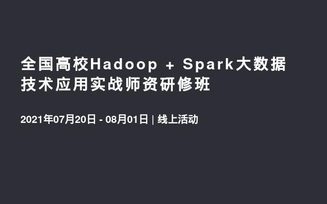 全国高校Hadoop + Spark大数据技术应用实战师资研修班