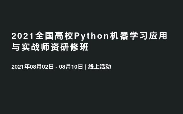 2021全国高校Python机器学习应用与实战师资研修班