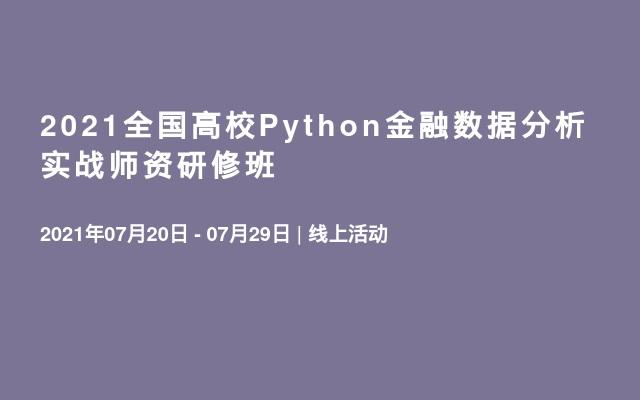 2021全国高校Python金融数据分析实战师资研修班