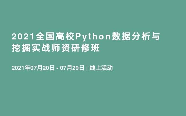 2021全国高校Python数据分析与挖掘实战师资研修班