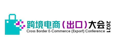 跨境电商(出口)大会2021.8.12上海