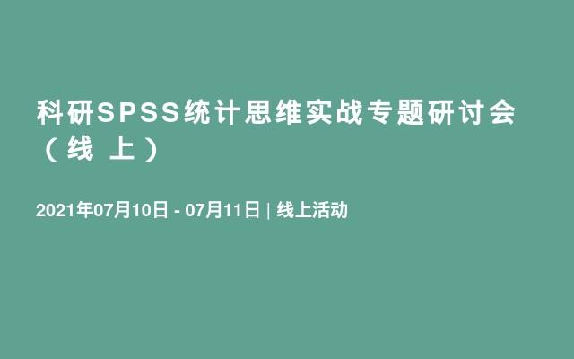 科研SPSS统计思维实战专题研讨会(线 上)