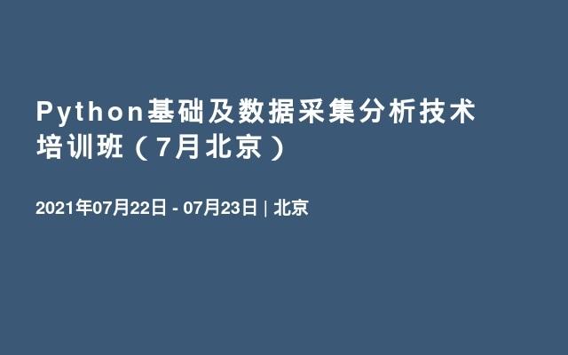 Python基础及数据采集分析技术培训班(7月北京)