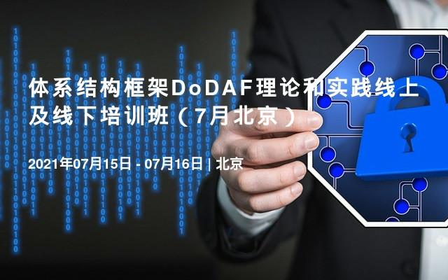 体系结构框架DoDAF理论和实践线上及线下培训班(7月北京)