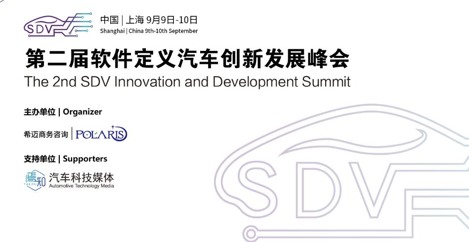第二届软件定义汽车创新发展峰会
