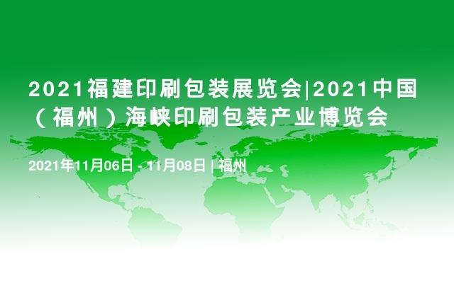 2021福建印刷包装展览会|2021中国(福州)海峡印刷包装产业博览会