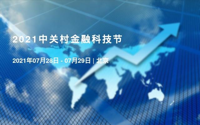 2021中关村金融科技节