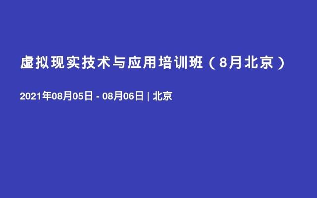 虚拟现实技术与应用培训班(8月北京)