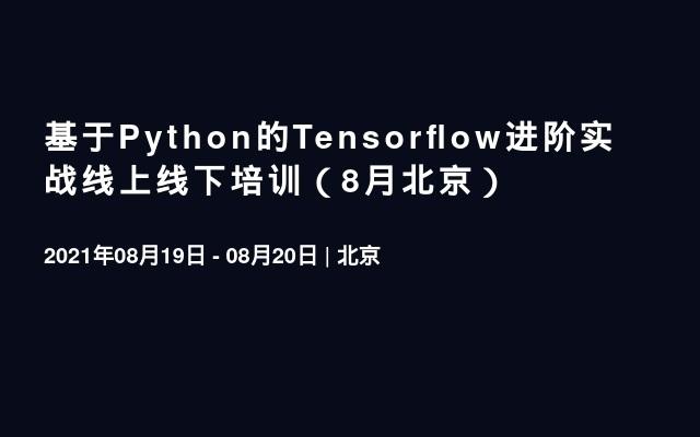基于Python的Tensorflow进阶实战线上线下培训(8月北京)