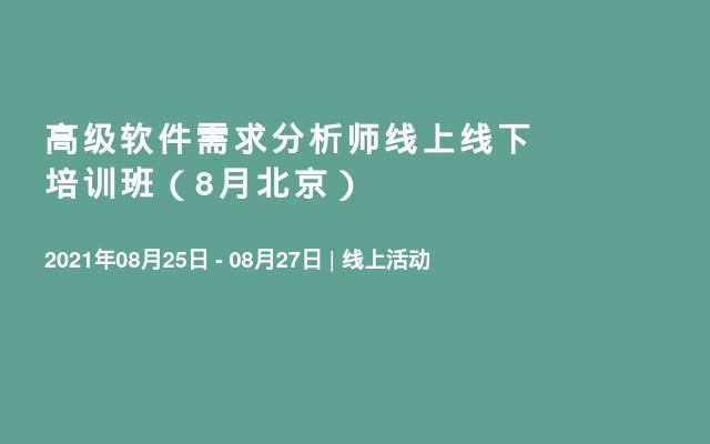 高级软件需求分析师线上线下培训班(8月北京)