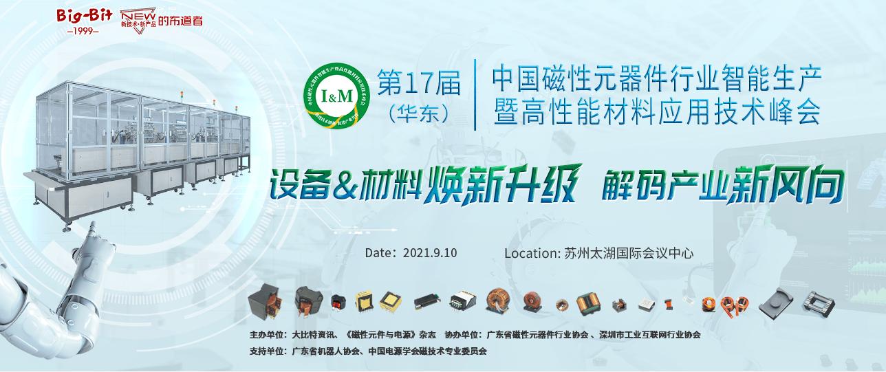 2021第17届(华东)中国磁性元器件行业智能生产暨高性能材料应用技术峰会