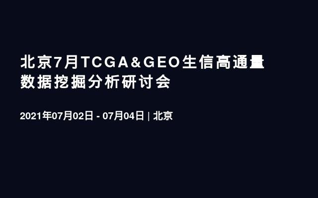北京7月TCGA&GEO生信高通量数据挖掘分析研讨会