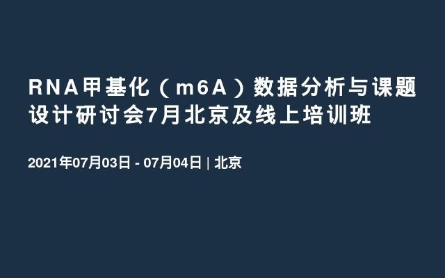 RNA甲基化(m6A)数据分析与课题设计研讨会7月北京及线上培训班