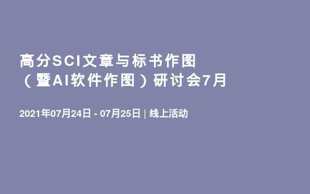 高分SCI文章与标书作图(暨AI软件作图)研讨会7月