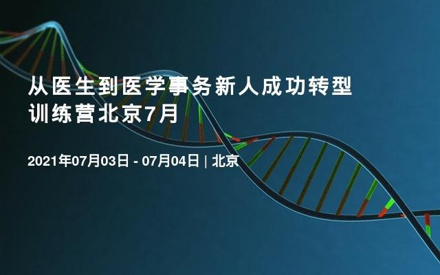 从医生到医学事务新人成功转型训练营北京7月