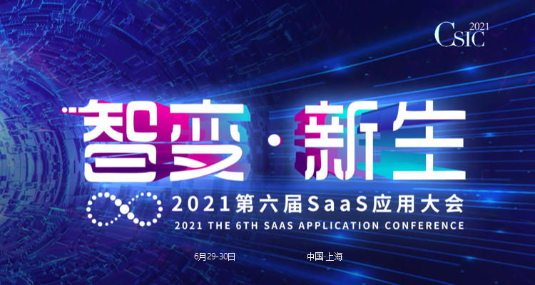 CSIC2021第六届SaaS应用大会