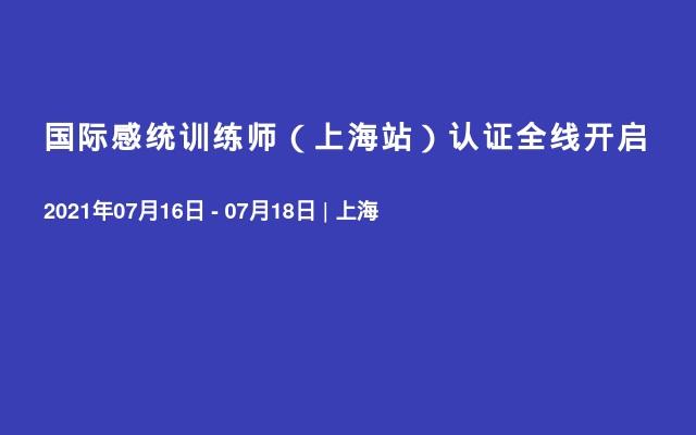 国际感统训练师(上海站)认证全线开启