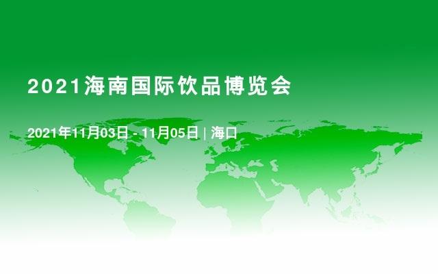 2021海南國際飲品博覽會