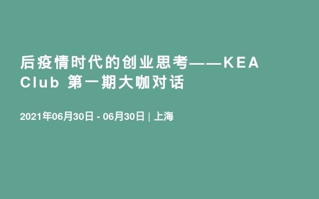 后疫情时代的创业思考——KEA Club 第一期大咖对话
