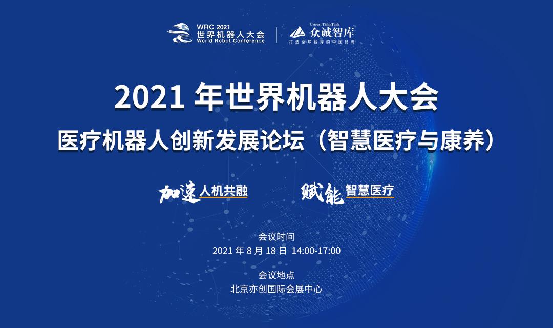 2021世界机器人大会-医疗机器人创新发展论坛(智慧医疗与康养)