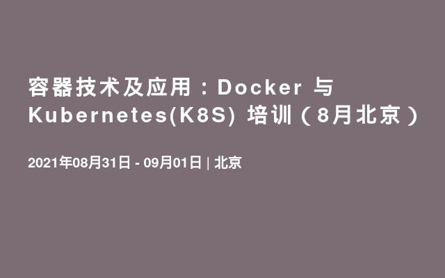 容器技术及应用:Docker 与Kubernetes(K8S) 培训(8月北京)
