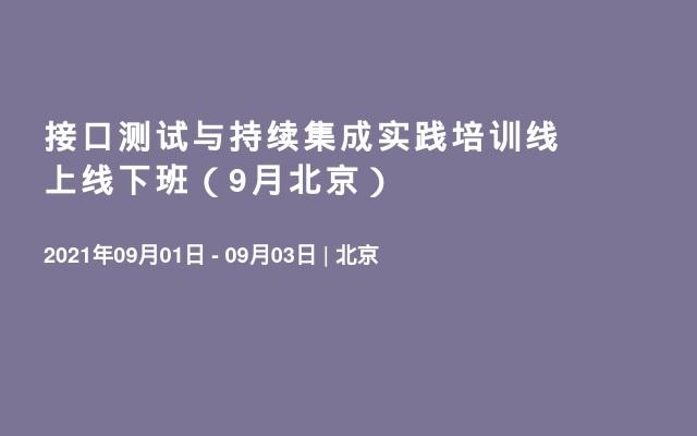接口测试与持续集成实践培训线上线下班(9月北京)
