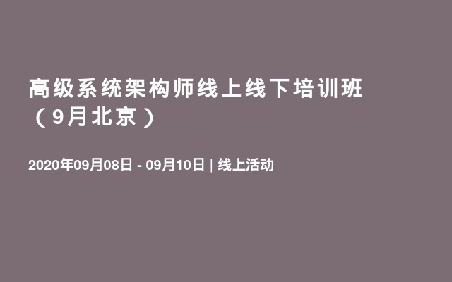高级系统架构师线上线下培训班(9月北京)