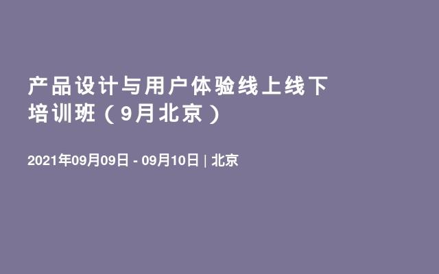 产品设计与用户体验线上线下培训班(9月北京)