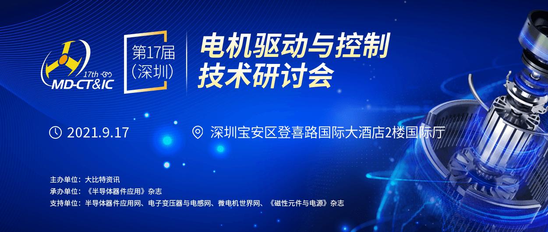 2021第17届(深圳)电机驱动与控制技术研讨会