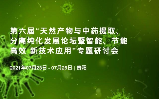"""第六届""""天然产物与中药提取、分离纯化发展论坛暨智能、节能高效 新技术应用""""专题研讨会"""