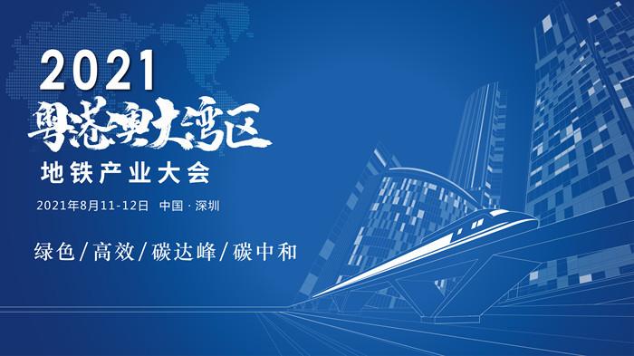 2021粤港澳大湾区地铁产业大会