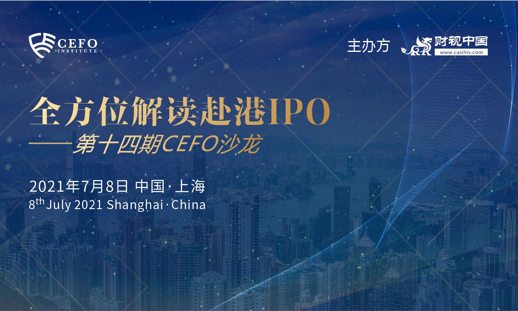 第十四期CEFO沙龍——全方位解讀赴港IPO