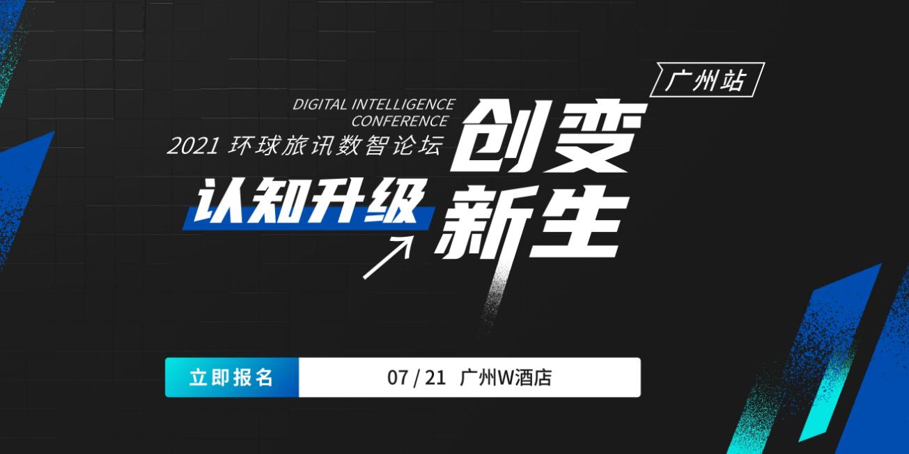 2021环球旅讯数智论坛 -广州站