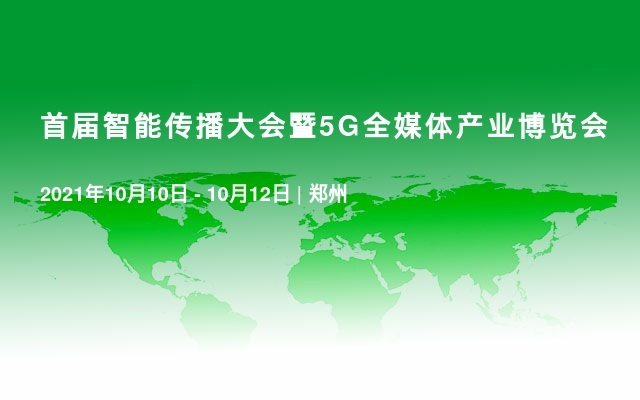 首届智能传播大会暨5G全媒体产业博览会