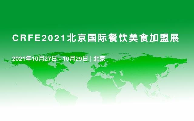CRFE2021北京国际餐饮美食加盟展